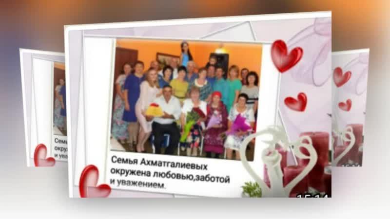 семья Ахметгалиевых psh1 2