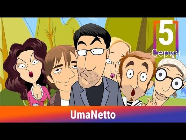 UmaNetto 5 Серия Новый год Сериал Комедия Амедиа
