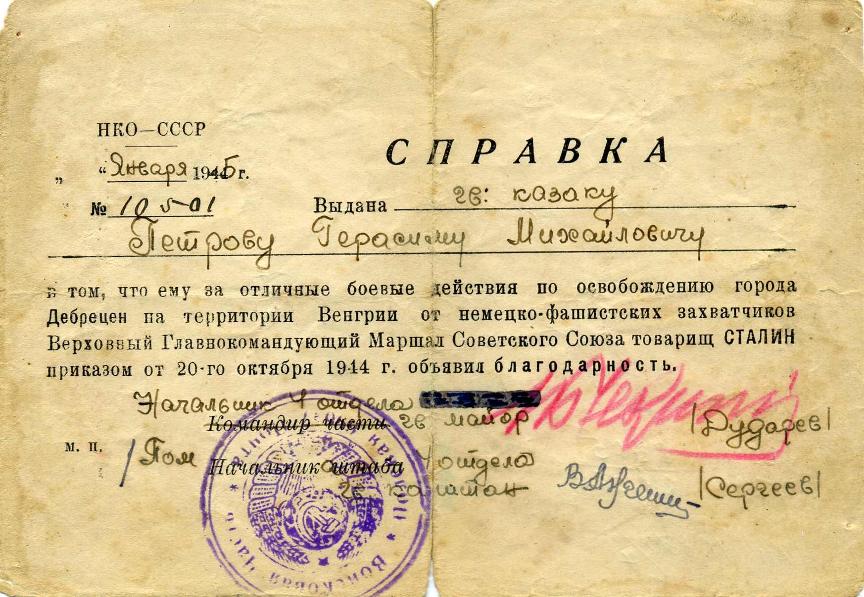 Анапчане – казаки 4-го гвардейского Кубанского казачьего кавалерийского корпуса., изображение №12