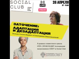 Ольга Маркес, Екатерина Виноградова беседуют о том как тело и мозг реагируют на заточение