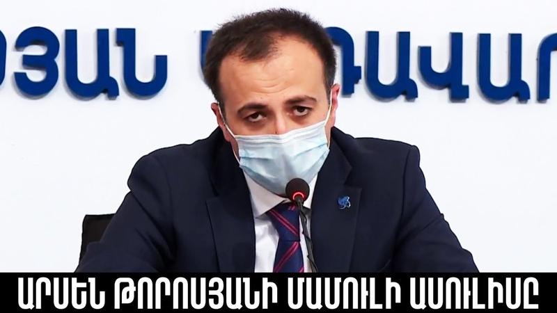 Վաղվանից մեր ասիմպտոմ քաղաքացիները կբուժվեն տանը Թորոսյան