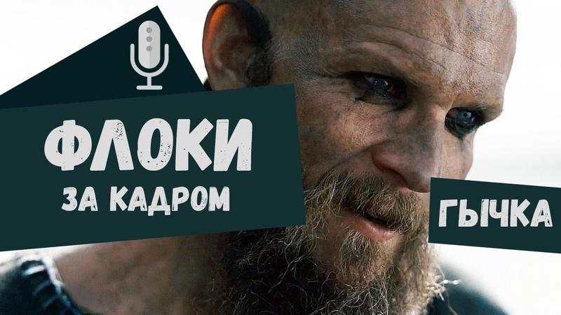 Флоки развитие персонажа Сериал Викинги русская озвучка