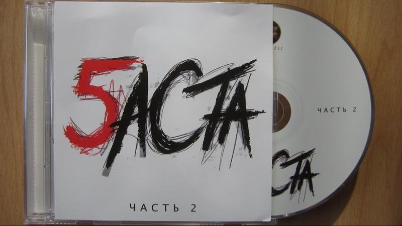 Баста - Баста 5, Часть 2 / распаковка cd /
