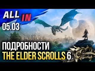 Подробности The Elder Scrolls 6, E3 под угрозой, новая игра по Star Wars. Новости ALL IN за