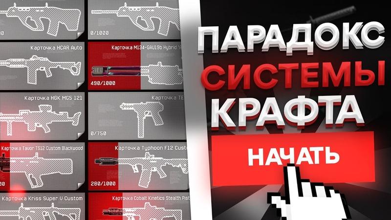 Парадокс системы крафта оружия warface