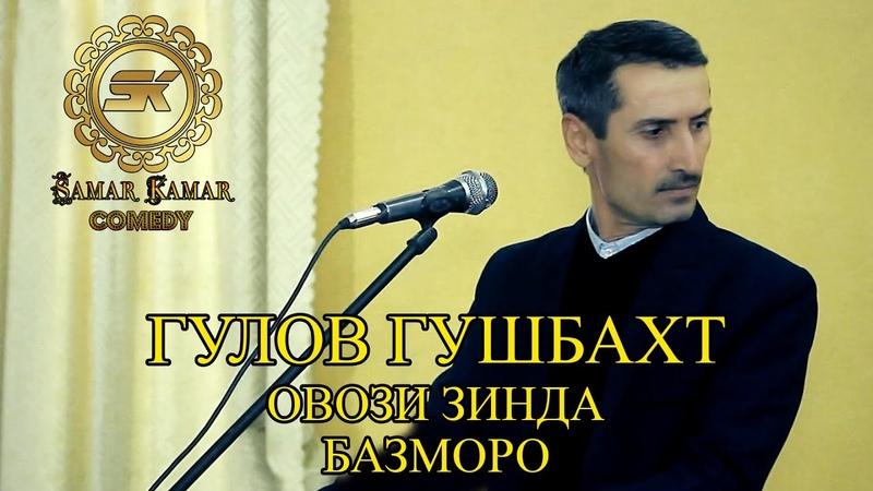 Хушбахт Гулов Базморо бо овози Зинда 2020