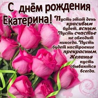 Семья Мошкиных поздравляют С днем рождения нашу очаровательную Екатерину Ласточкину!!!