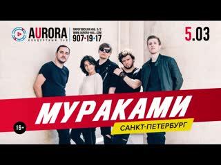 МУРАКАМИ. Праздничный концерт. . АВРОРА