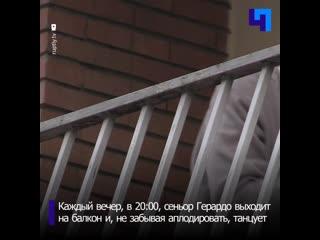 Столетний житель Мадрида ежедневно танцует и аплодирует врачам со своего балкона