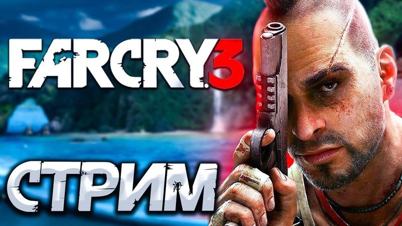 Серия 4 ►Прохождение Far Cry 3 ►Максимальная сложность