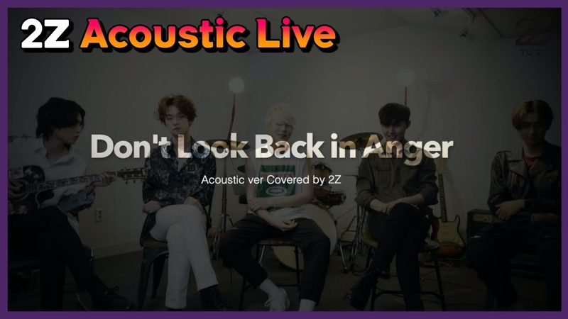 2Z TuZi 투지 Live Don't Look Back in Anger Oasis Acoustic cover by 2Z