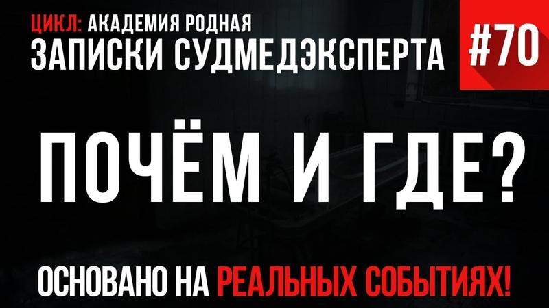 Записки Судмедэксперта 70 Почём и где