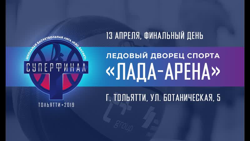Суперфинал 2019 г ЛАДА-АРЕНА г. Тольятти