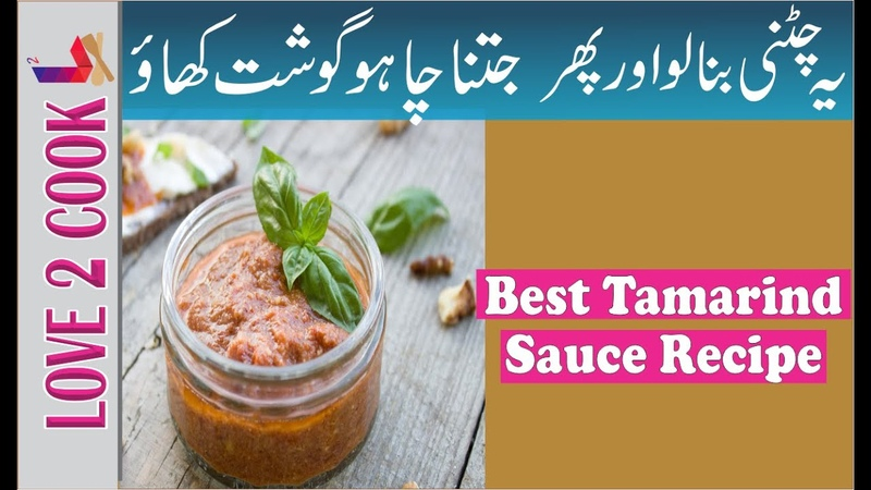 Imli Ki Khati Meethi Chatni Chuney Recipe Of Tamarind Sauce Indian Diagestive Chatni