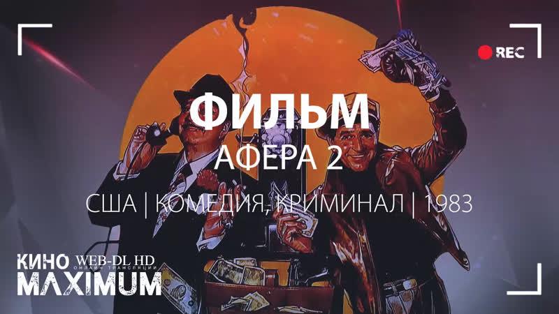 Кино Афера 2 1983 MaximuM
