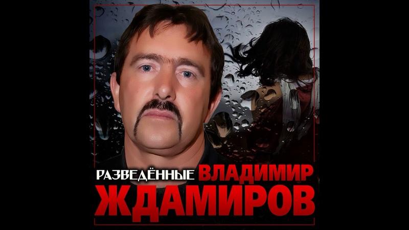 Новый суперхит легенды шансона Владимир Ждамиров - РазведённыеПРЕМЬЕРА 2020