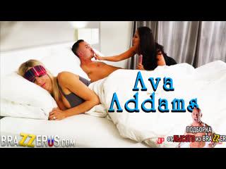 Ava Addams Секс со зрелой мамкой секс порно эротика sex porno milf brazzers anal blowjob milf anal секс инцест анал минет секс