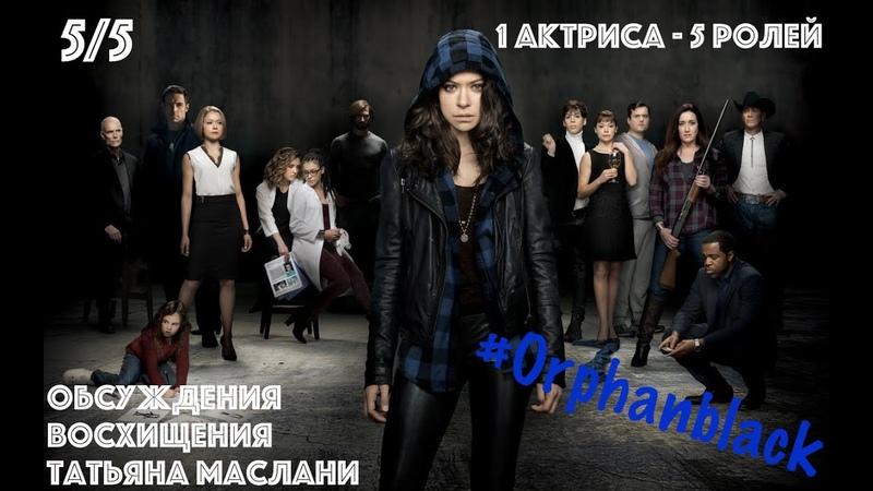 Orphan Black Тёмное Дитя Татьяна Маслани лучшая актёрская игра на телевидении Канада смогла