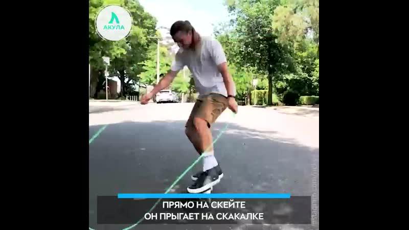 Скейтбордист-виртуоз | АКУЛА