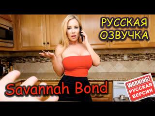 Savannah Bond PervMom Русская Озвучка big tits инцест milf  л порно на русском sex porno
