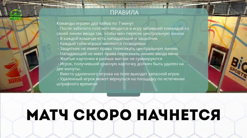 Soccer Box 2x2 Дивизион E 03 07 2020