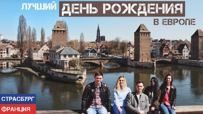 Европа до коронавируса Путешествие с друзьями Лучший День Рождения Страсбург и Баден Баден