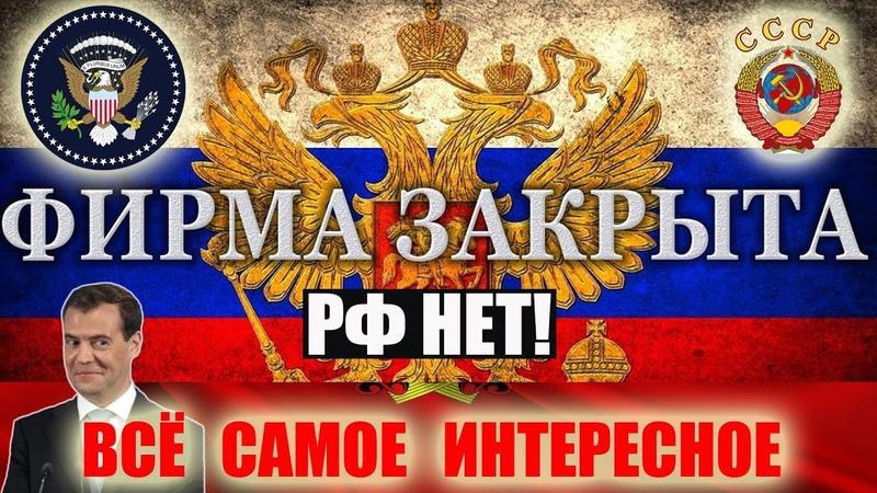 Фирму РФ Закрыли Будут Грабить Дальше