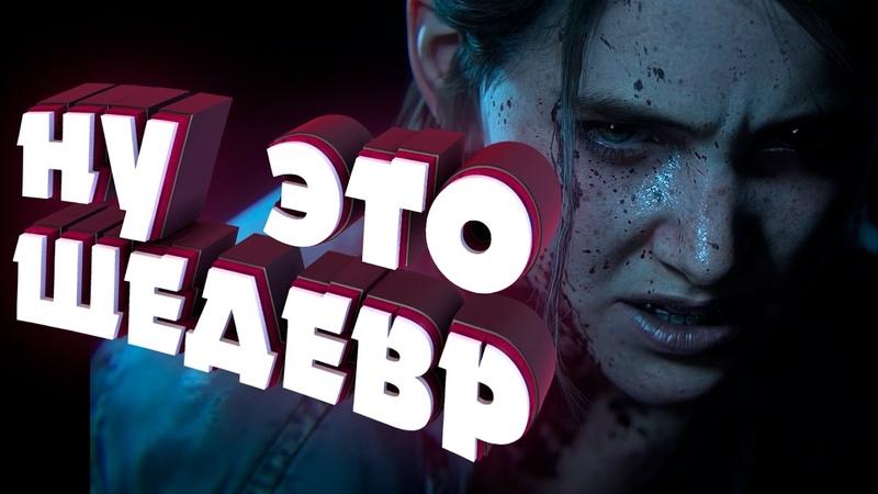 SONY ОПЯТЬ ВСЕХ ПЕРЕИГРАЛИ? | геймплей The Last of Us Part 2 часть 1