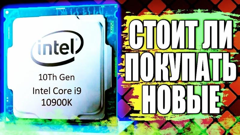 Стоит ли покупать новые процессоры INTEL I9 10900K, I9 10900KF, I7 10700K, I7 10700KF, I5 10600K