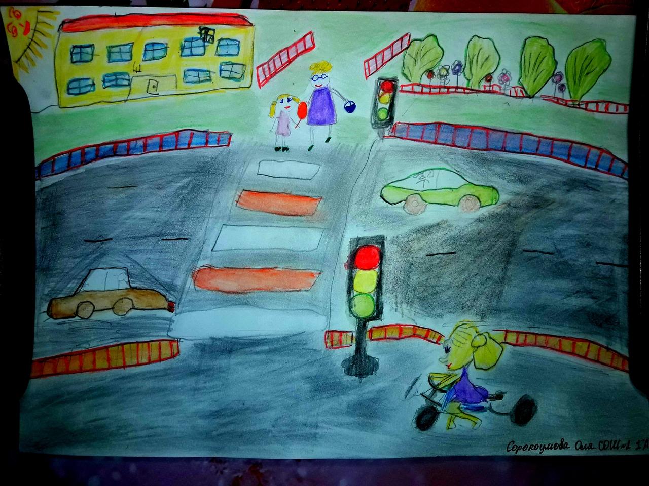 Итоги конкурса рисунков «Я соблюдаю ПДД»