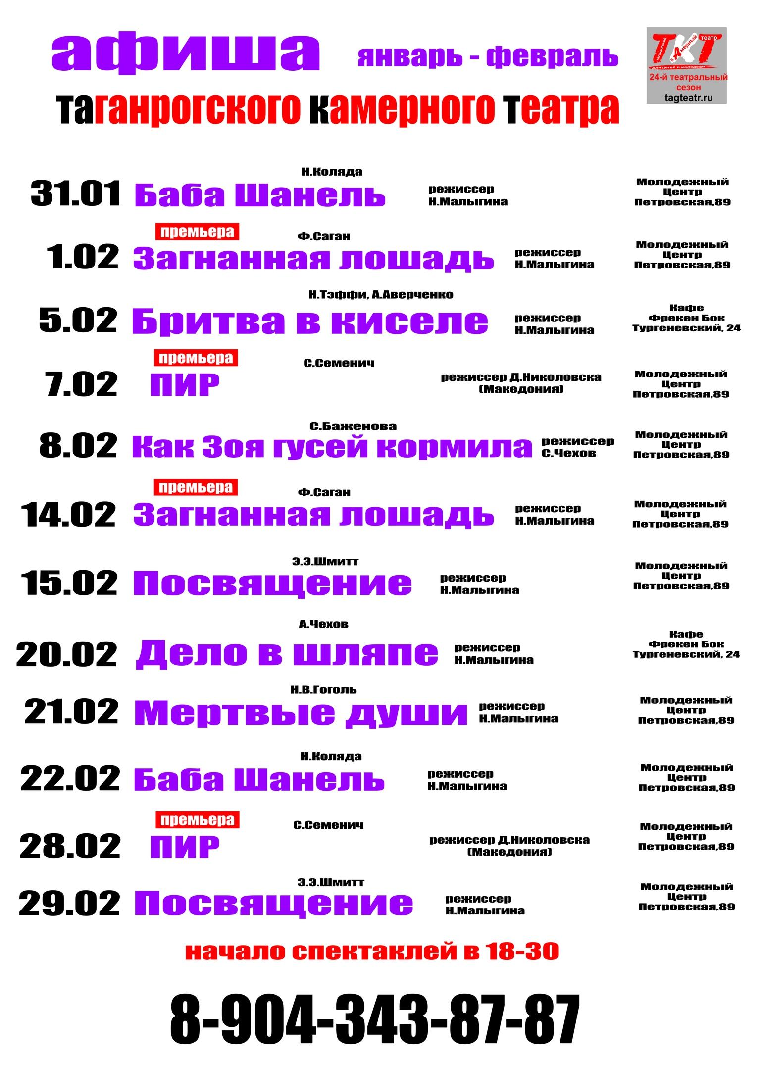 Афиша театра. ЯНВАРЬ и ФЕВРАЛЬ 2020. ТАГАНРОГСКИЙ КАМЕРНЫЙ ТЕАТР