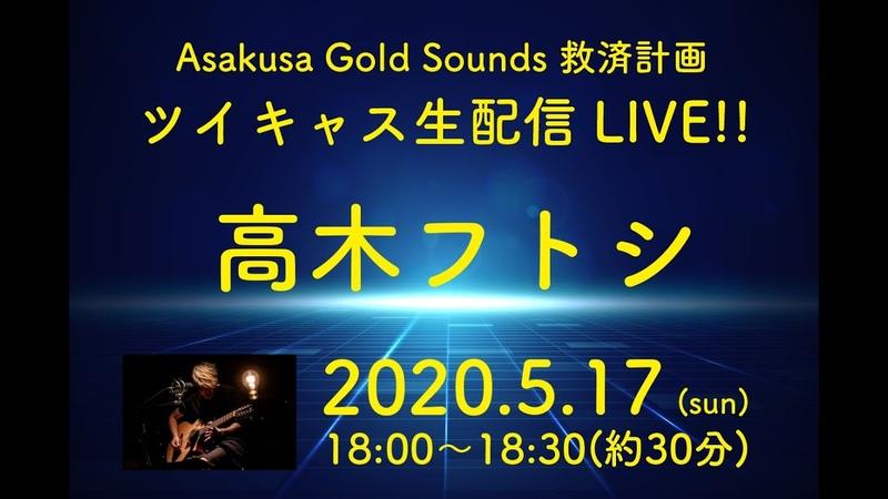 ツイキャス 高木フトシ Gold Sounds 救済計画 投げ銭ライブ!アーカイブ 2020 05 17