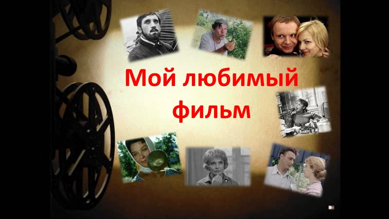 Кинолекторий Мой любимый фильм Баллада о солдате