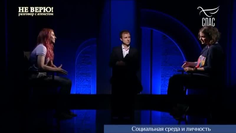 Не верю Дарья Косинцева и Агния Огонек