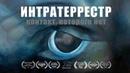 Этот фильм заставит вас пересмотреть свой взгляд на человечество и наше место в мире. Откроет для вас много нового о жизни китов и дельфинов.Интратеррестр. Контакт, Которого Нет