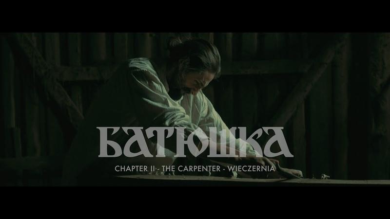 Batushka Chapter II The Carpenter Wieczernia Вечерня OFFICIAL VIDEO