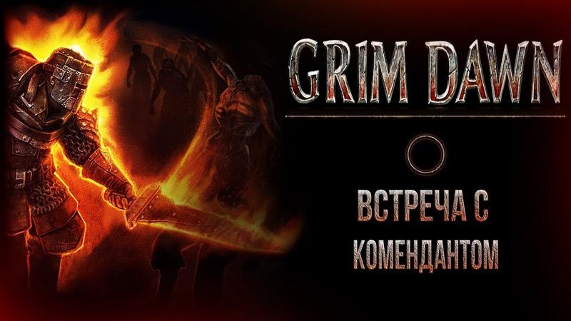 Grim Dawn - Встреча с Комендантом.