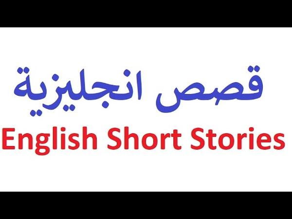 1 قصص انجليزية قصيرة مترجمة عن الازمنة و ال 1590