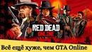 Red Dead Online - уродливый прыщ на лице Red Dead Redemption 2