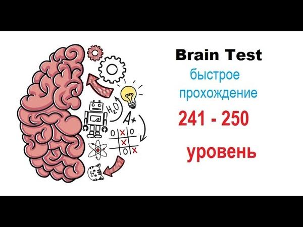 Brain Test 241 250 уровни ОТВЕТЫ БЫСТРОЕ ПРОХОЖДЕНИЕ