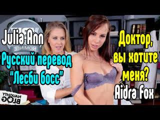 Aidra Fox, Julia Ann большие сиськи big tits [Трах, all sex, porn, big tits, Milf, инцест, порно blowjob brazzers секс анальное