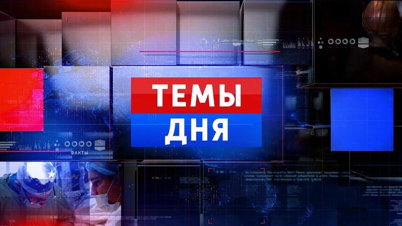 Темы дня Вечерний выпуск 03 08 20
