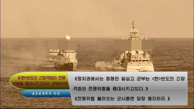 《한반도의 긴장격화와 전쟁위험을 증대시키고있는 군부당국》 남조선각계가 비난 외 1건