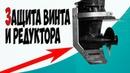 Защита винта и редуктора лодочного мотора от повреждений