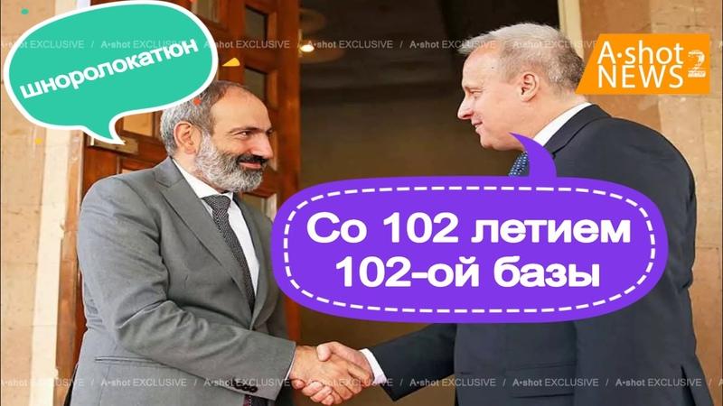 Путин не поздравил армян с днём республики Почему
