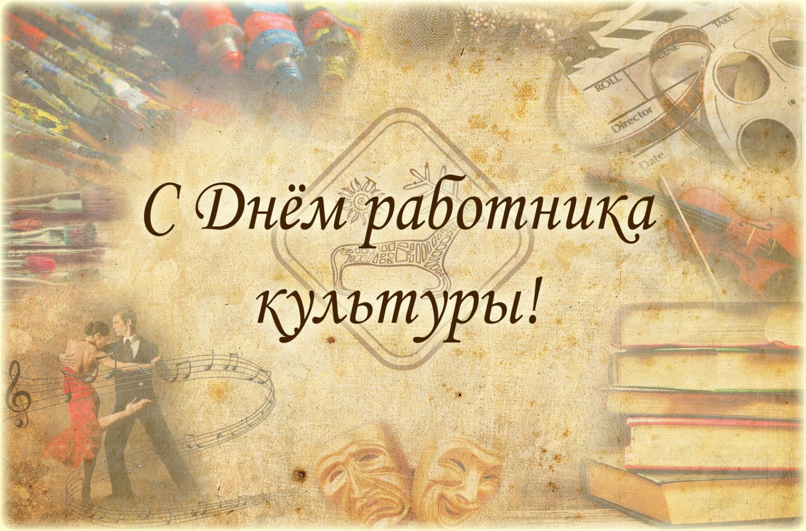 открытка с днем работников культуры республики карелия легендарными друзьями