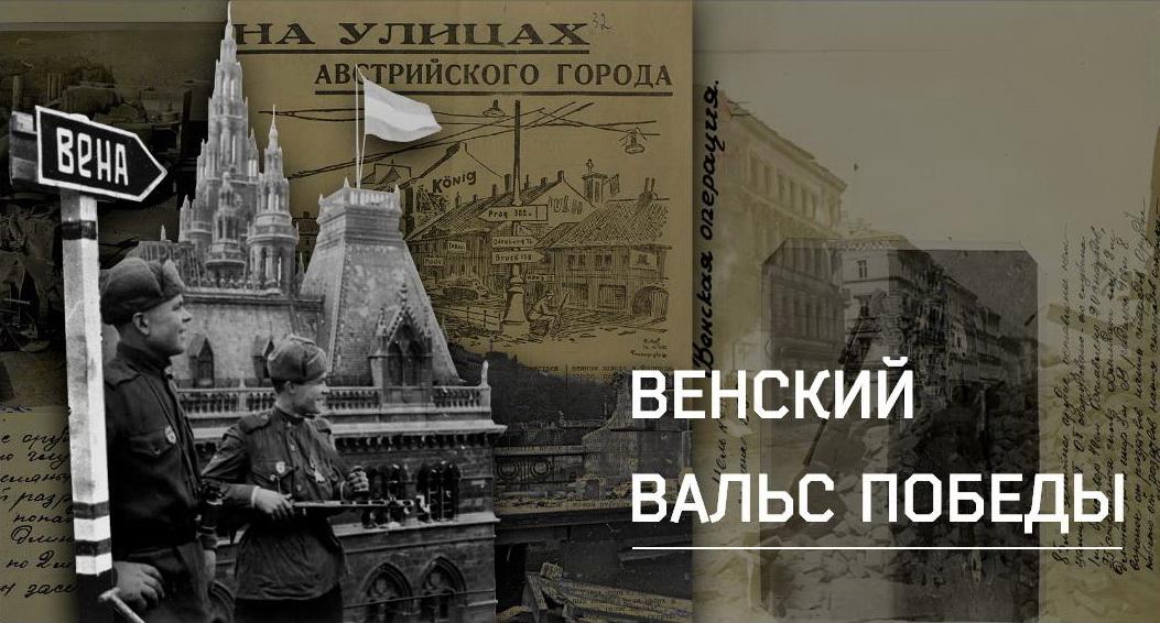 Министерство обороны России опубликовало документы об освобождении Вены от фашистских захватчиков