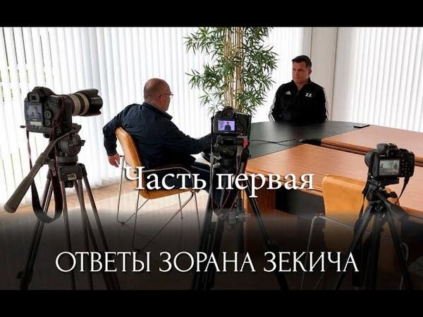 Зоран Зекич Ответы на вопросы часть первая