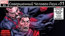 Комикс Совершенный Человек-Паук 11/ Superior Spider-Man 11