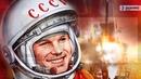 Классный час «Гагаринский урок «Космос – это мы»